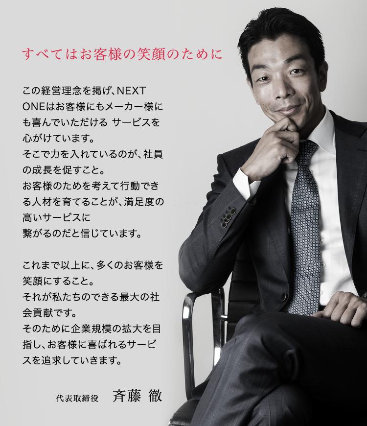 代表取締役 斉藤 徹